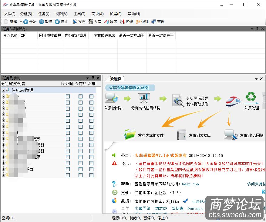 火车头7.6采集器企业版-下载直接可用