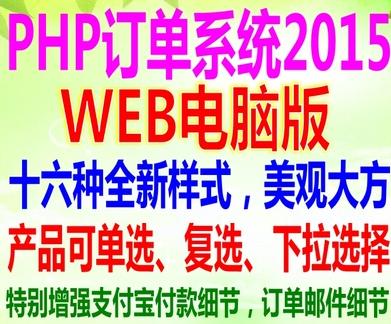 PHP订单系统(WAP+PC集合版)带12种格式