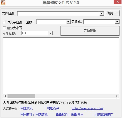 批量修改文件名 2.0,比拖把更名器简单一些~
