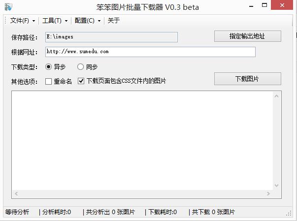 CSS图片下载器-网站拷贝,仿站必备。