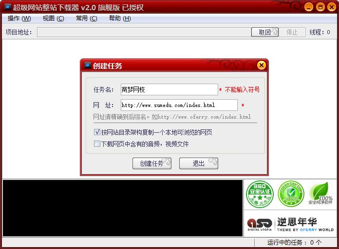 【必备】超级网站整站下载器2.0-旗舰版共享(直接免费用)