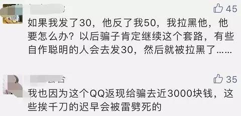 300返1000是真的?揭露 QQ 营销返利骗局