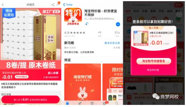 简单易上手【淘特项目】5大羊毛可薅,网络创业精选项目!