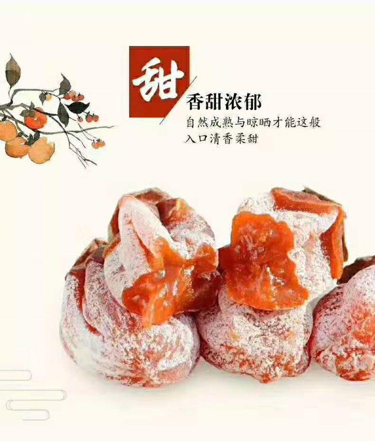 只有冬天才有的美食   ------富平柿饼