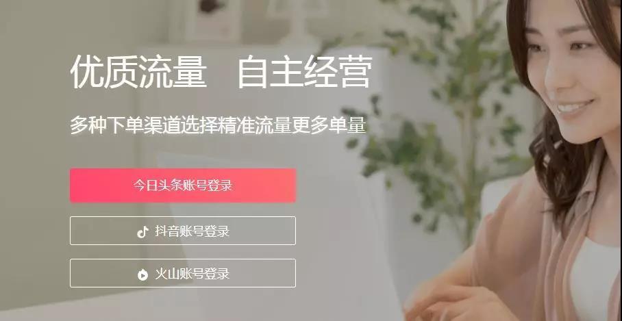 抖音小店:互联网创业新机遇!