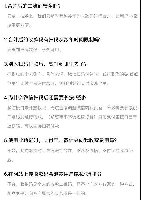 微信支付宝QQ收款码如何三码合一?